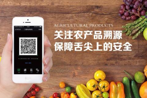 农产品质量溯源系统